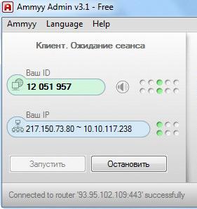 Ammyy Uzak Bilgisayar Bağlantı